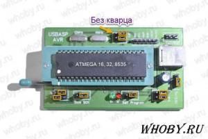 Программирование Atmega 16, 32, 8535 без внешнего тактирования