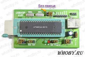 Программирование Atmega 8515 без внешнего тактирования
